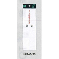 表示プレートH 指名標識 アクリル 火元取締責任者 正・副 (UP260-23)