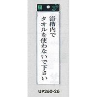 表示プレートH サインプレート アクリル 表示:浴槽内でタオルを… (タテ) (UP260-26)