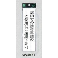 表示プレートH サインプレート アクリル 表示:店内での携帯電話のご使用は… (UP260-41)