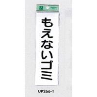 表示プレートH ゴミ分別表示 アクリル 表示:もえないゴミ (タテ) (UP266-1)