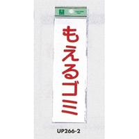 表示プレートH ゴミ分別表示 アクリル 表示:もえるゴミ (タテ) (UP266-2)