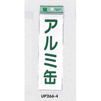 表示プレートH ゴミ分別表示 アクリル 表示:アルミ缶 (UP266-4)