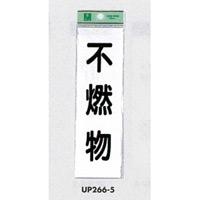 表示プレートH ゴミ分別表示 アクリル 表示:不燃物 (UP266-5)