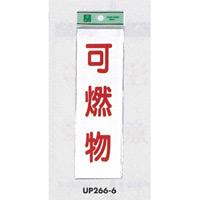 表示プレートH ゴミ分別表示 アクリル 表示:可燃物 (UP266-6)