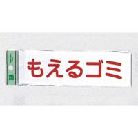 表示プレートH ゴミ分別表示 アクリル 表示:もえるゴミ (ヨコ) (UP266-8)