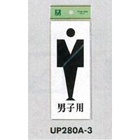 表示プレートH トイレ表示 アクリル 表示:男マーク 男子用 (UP280A-3)