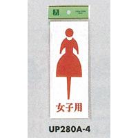 表示プレートH トイレ表示 アクリル 表示:女マーク 女子用 (UP280A-4)