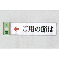 表示プレートH ドアサイン アクリル 表示:ご用の節は 左矢印 (UP312-3)