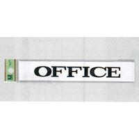 表示プレートH 室名札 アクリル 表示:OFFICE (オフィス) (UP318-1)