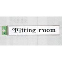 表示プレートH 室名札 アクリル 表示:Fitting room (フィッティングルーム) (UP318-9)