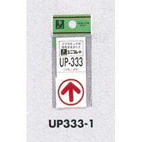 表示プレートH ピクトサイン アクリル 矢印 サイズ・仕様:30×30 ・上下左右 (UP333-1) (EUP333-1)