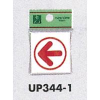 表示プレートH ピクトサイン アクリル 矢印 サイズ・仕様:40×40 ・上下左右 (UP344-1)