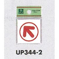 表示プレートH ピクトサイン アクリル 矢印 サイズ・仕様:40×40 ・斜め (UP344-2)
