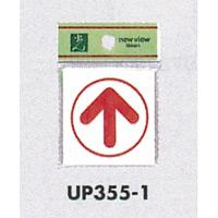 表示プレートH ピクトサイン アクリル 矢印 サイズ・仕様:50×50 ・上下左右 (UP355-1)