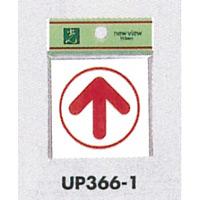 表示プレートH ピクトサイン アクリル 矢印 サイズ・仕様:60×60 ・上下左右 (UP366-1)