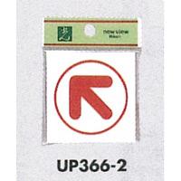 表示プレートH ピクトサイン アクリル 矢印 サイズ・仕様:60×60 ・斜め (UP366-2)