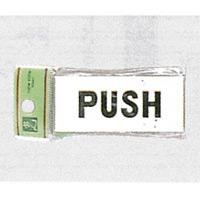 表示プレートH ドアサイン アクリル 表示:PUSH (UP370-1)