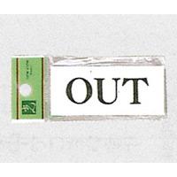 表示プレートH ドアサイン アクリル 表示:OUT (UP370-16)
