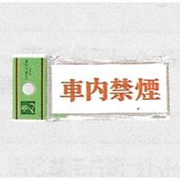表示プレートH アクリル 表示:車内禁煙 (UP370-22)