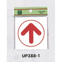 表示プレートH ピクトサイン アクリル 矢印 サイズ・仕様:80×80 ・上下左右 (UP388-1)