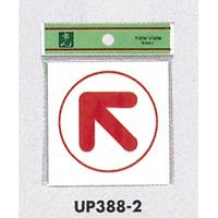 表示プレートH ピクトサイン アクリル 矢印 サイズ・仕様:80×80 ・斜め (UP388-2)