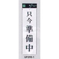 表示プレートH 営業中標識 アクリル白板 表示:只今準備中 (UP390-1)