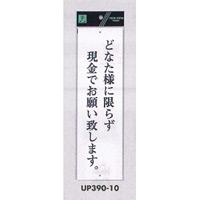 表示プレートH アクリル白板 表示:どなた様に限らず現金で… (UP390-10)