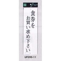表示プレートH 店舗向け標識 アクリル白板 表示:食券をお買い求め下さい (UP390-11)
