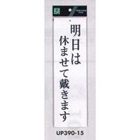 表示プレートH 営業中標識 アクリル白板 表示:明日は休ませて戴きます (UP390-15)