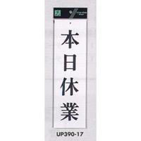 表示プレートH 営業中標識 アクリル白板 表示:本日休業 (UP390-17)