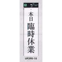 表示プレートH 営業中標識 アクリル白板 表示:本日臨時休業 (UP390-18)