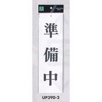 表示プレートH 営業中標識 アクリル白板 表示:準備中 (UP390-2)