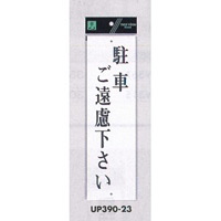 表示プレートH アクリル白板 表示:駐車ご遠慮下さい (UP390-23)