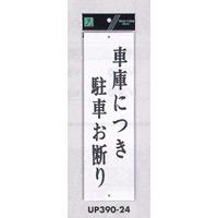 表示プレートH アクリル白板 表示:車庫につき駐車お断り (UP390-24)