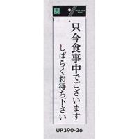 表示プレートH ドアサイン アクリル白板 表示:只今食事中でございます… (UP390-26)