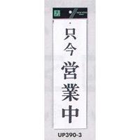 表示プレートH 営業中標識 アクリル白板 表示:只今営業中 (UP390-3)