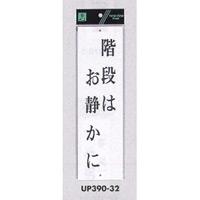 表示プレートH ドアサイン アクリル白板 表示:階段はお静かに (UP390-32)