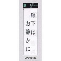 表示プレートH ドアサイン アクリル白板 表示:廊下はお静かに (UP390-33)