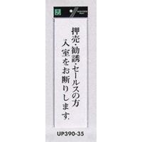 表示プレートH アクリル白板 表示:押売・勧誘・セールスの方入室を… (UP390-35) (EUP39035)
