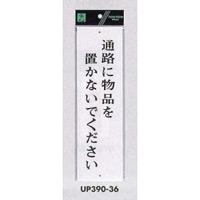 表示プレートH アクリル白板 表示:通路に物品を置かないでください (UP390-36)