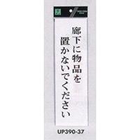 表示プレートH アクリル白板 表示:廊下に物品を置かないでください (UP390-37)