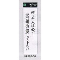 表示プレートH アクリル白板 表示:使った人は必ず元の場所に戻して下さい (UP390-38)