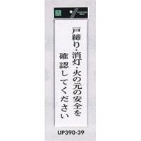 表示プレートH アクリル白板 表示:戸締り・消灯・火の元にご注意ください (UP390-39)
