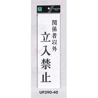表示プレートH アクリル白板 表示:関係者以外立入禁止 (UP390-40)