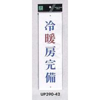 表示プレートH 店舗向け標識 アクリル白板 表示:冷暖房完備 (UP390-42)