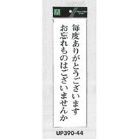 表示プレートH 店舗向け標識 アクリル白板 表示:毎度ありがとうございます… (UP390-44)