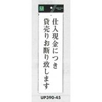 表示プレートH アクリル白板 表示:仕入現金につき貸売りお断り致します (UP390-45)