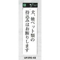 表示プレートH アクリル白板 表示:犬、他ペット類の持込みは… (UP390-48) (EUP39048)