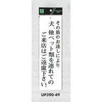 表示プレートH アクリル白板 表示:その筋のお達しにより犬、他ペット類の… (UP390-49)