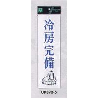 表示プレートH 店舗向け標識 アクリル白板 表示:冷房完備 (UP390-5)
